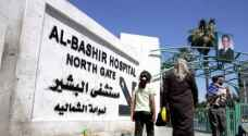 Al-Bashir Hospital to get a clean bill of health