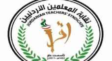 Jordanian Teachers' Syndicate takes matters into their own hands