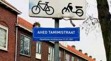 Activists rename streets to 'Ahed Tamimi' in 13 Dutch cities
