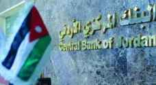 Saudi Arabia deposits JOD 236 million in Jordan's Central Bank