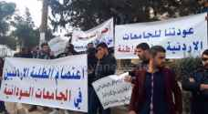 Photos: Tens of Jordanian students protest in front of Ministry of Higher Education