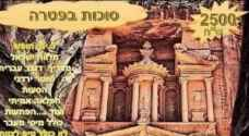 Israeli tourism company calls on Zionists to celebrate Sukkot in Petra