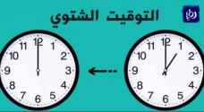 Daylight savings: Jordan to switch to winter timing October 30