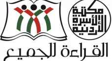 Culture Ministry launches 'Family Library' for affordable books  in light of Jordan's centenary