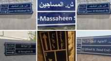 Street naming campaign in Karak causes state of disapproval following 'strange' name choices