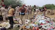 VIDEO: Yemen seizes ton of drugs near Yemeni-Saudi border
