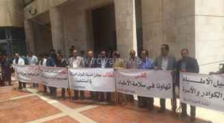 Doctors protest in front of Prince Hamza Hospital over ....