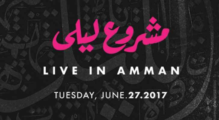 Déjà vu?  Mashrou' Leila is subject to another  Amman performance ban for the second year running by the Jordanian authorities