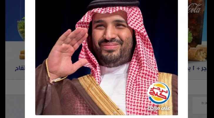 Mohammed Bin Salman was appointed crown prince earlier this week.