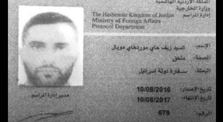 A copy of the Israeli guard's diplomatic ID.