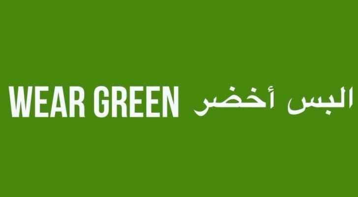 The logo for Hareb's event on World Mental Health Day, urging people to wear green as a means to raise awareness on mental health.