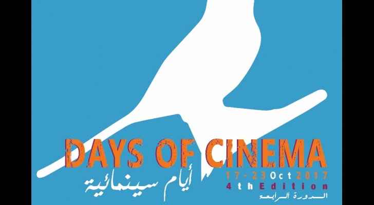 Days of Cinema 2017 opens doors in Ramllah on Wednesday. (Facebook)