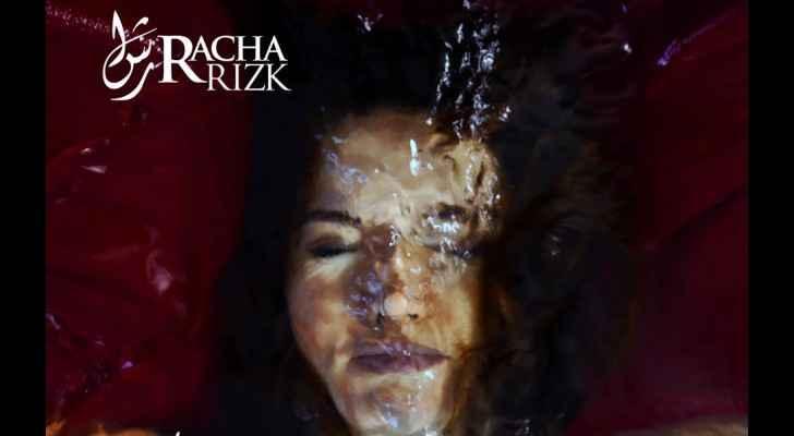 Rasha Rizk's new album 'Malak' 2017