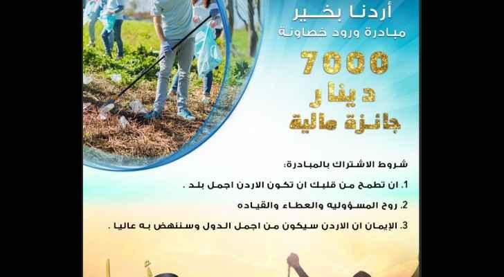 Jordanian expat offers 7,000 JD reward to anyone who 'helps clean up' Jordan