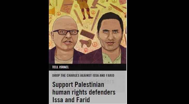 Support Issa and Fareed campaign. (Amnesty website)