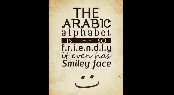 The friendly Arabic Alphabet.