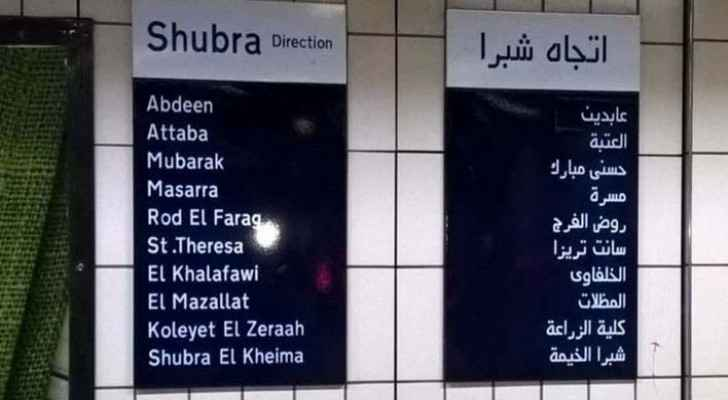 An image showing the change of the metro station name. (rassd.com)