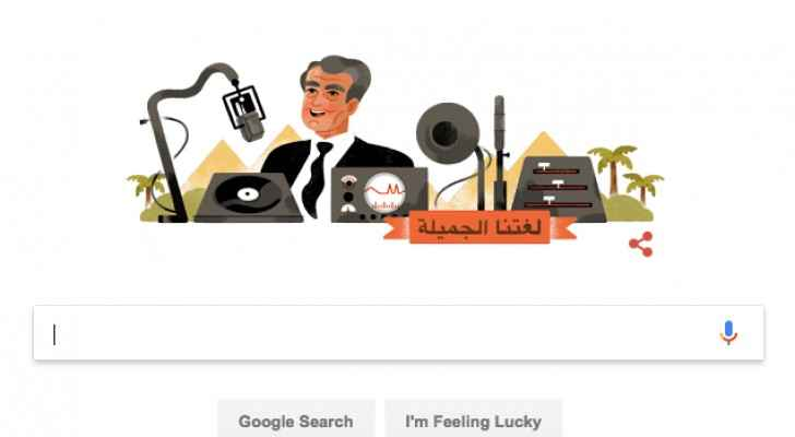 The Google Doodle celebrating Shousha. (Google)