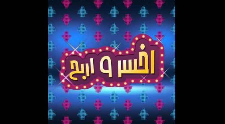 """Lose & Win"" airs live every Thursday at 8:30 pm on Roya TV. (Roya)"