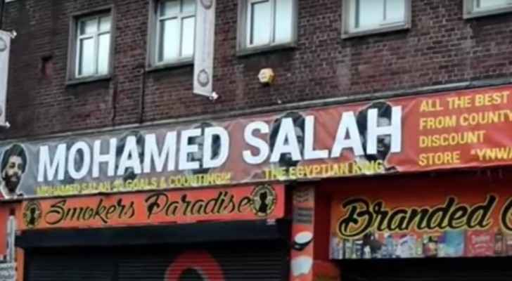 The Mohamed Salah cafe in Liverpool. (YouTube)