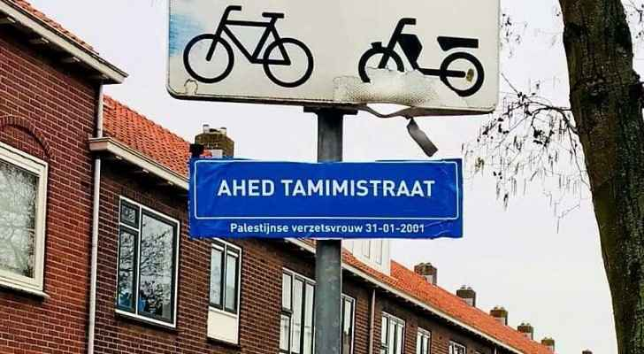 Ahed Tamimi signs that were placed on the streets names.