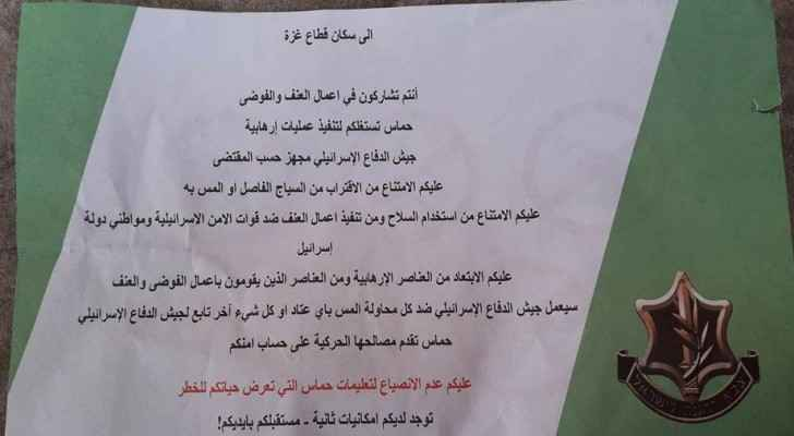 The leaflet dropped by Israeli military airplanes (Great Return March/Facebook)