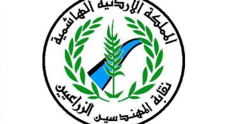 The logo of Jordan's Agricultural Engineers Association.