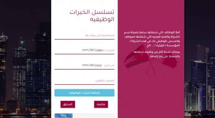 117,350 Jordanians compete for 10,000 Qatari jobs