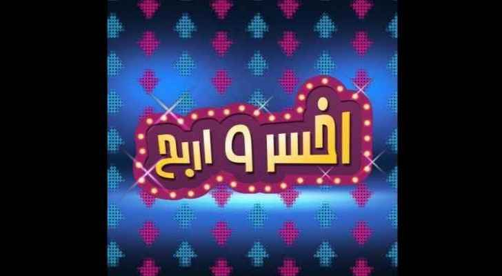 This is no ordinary game show. (Roya)