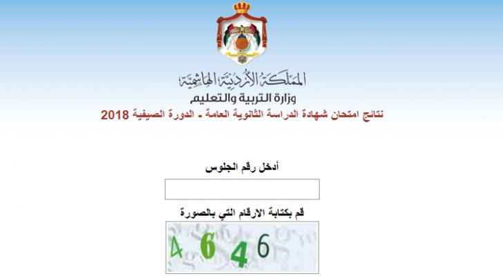 Results released on www.tawjihi.jo