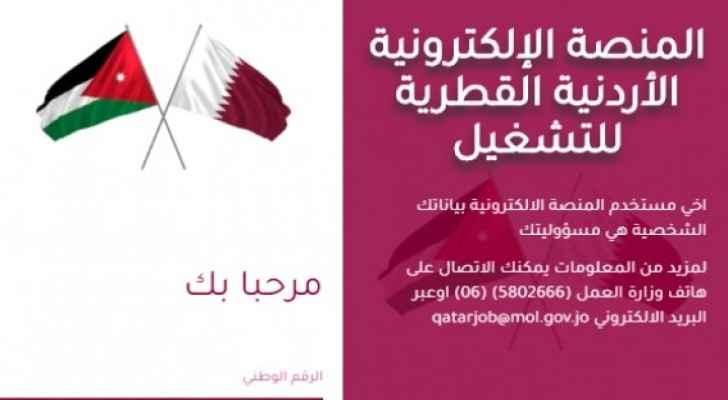 Ministry of Labor: Attention Jordanians seeking jobs in Qatar