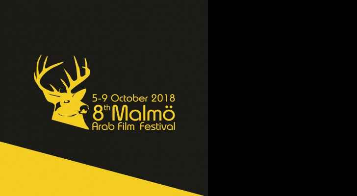 8th Malmö Arab Film Festival