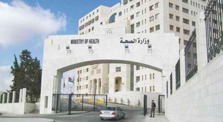 Jordanian Ministry of Health (Archive)