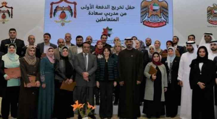 Emirati training program for Jordanian government employees