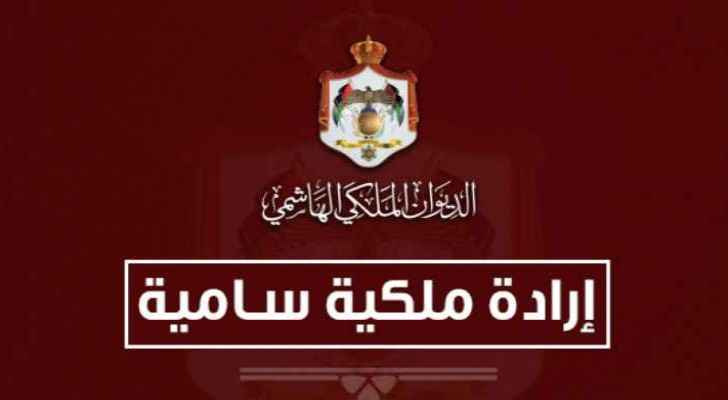 Royal Decree approves General Pardon Law