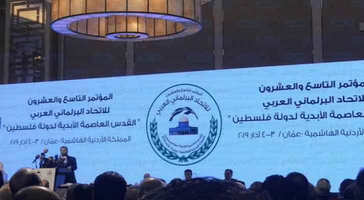 Arab Inter-Parliamentary Union conference: final statement