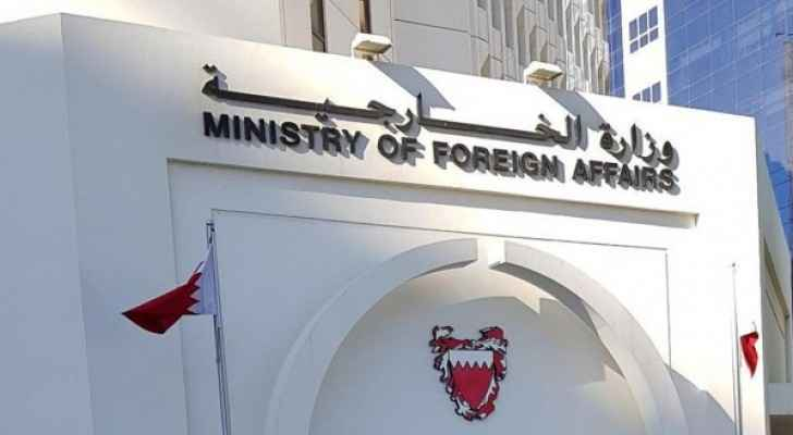 Bahraini Ministry of Foreign Affairs