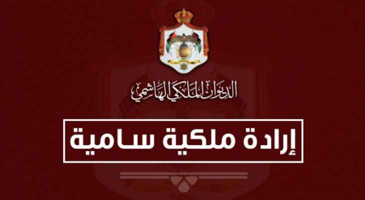 Royal Decree prorogues Parliament's ordinary session as of 14 April