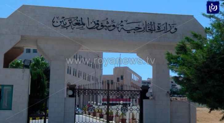 The Jordanian Ministry of Foreign Affairs and Expatriates