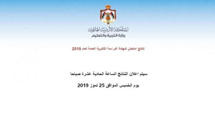 Tawjihi results to be announced in less than an hour
