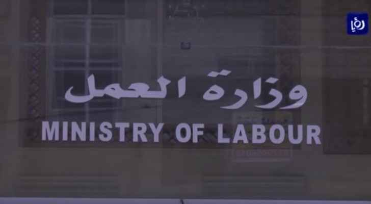 Labour Ministry explains why it stopped granting | Roya News
