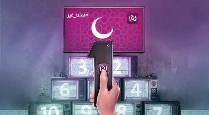 Independent study: Over 50.5% of Jordanians watched Roya TV daily in Ramadan 2019