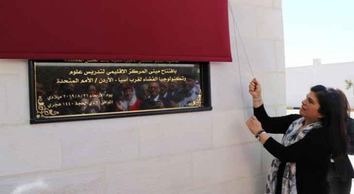 Deputizing for King, Princess Sumaya inaugurates first space education center in Jordan