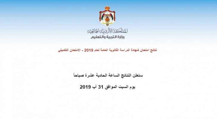 Tawjihi complementary session results announced