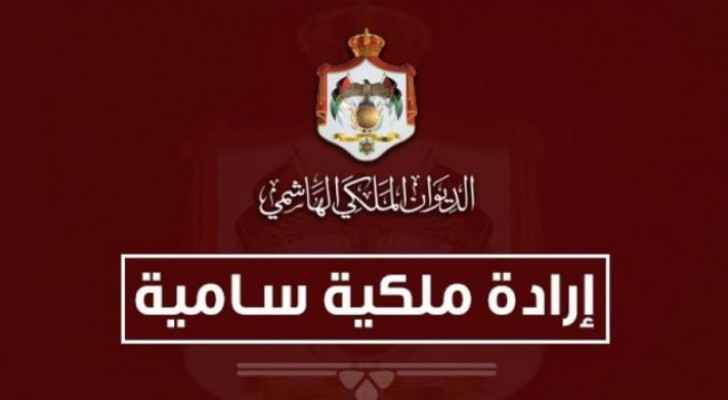 Royal Decrees approve appointment of grand mufti, chief Islamic justice