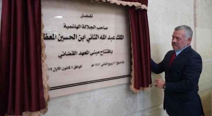 King inaugurates Judicial Institute of Jordan's new premises