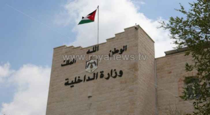 Interior Ministry: New restrictions on entry of Chinese nationals to Jordan