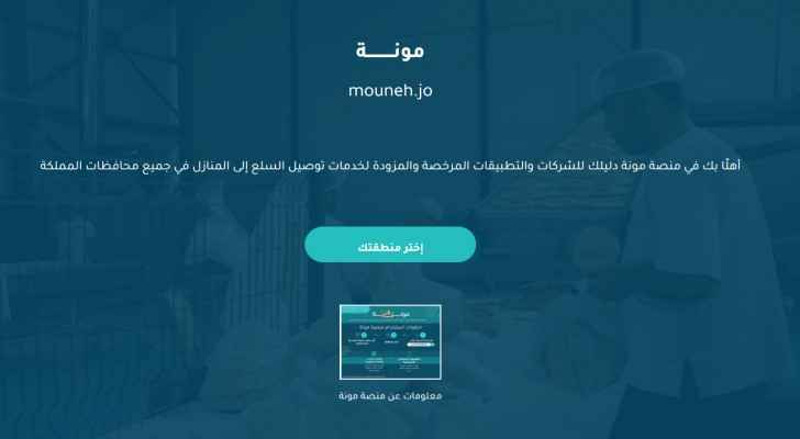 Government officially launches 'mouneh.jo' platform for shopping, delivery services