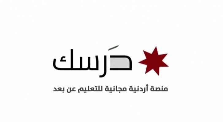 Translation: 'Darsak' : Free Jordanian platform for distance learning