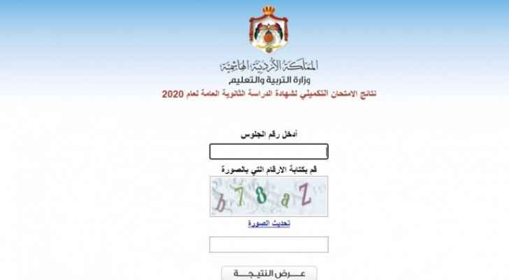 Ministry of Education announces Tawjihi results